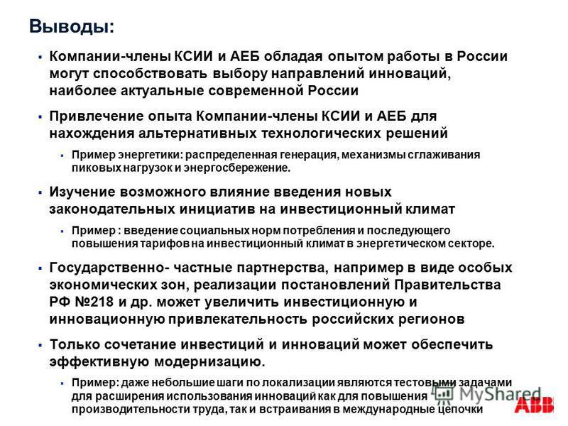 Компании-члены КСИИ и АЕБ обладая опытом работы в России могут способствовать выбору направлений инноваций, наиболее актуальные современной России Привлечение опыта Компании-члены КСИИ и АЕБ для нахождения альтернативных технологических решений Приме