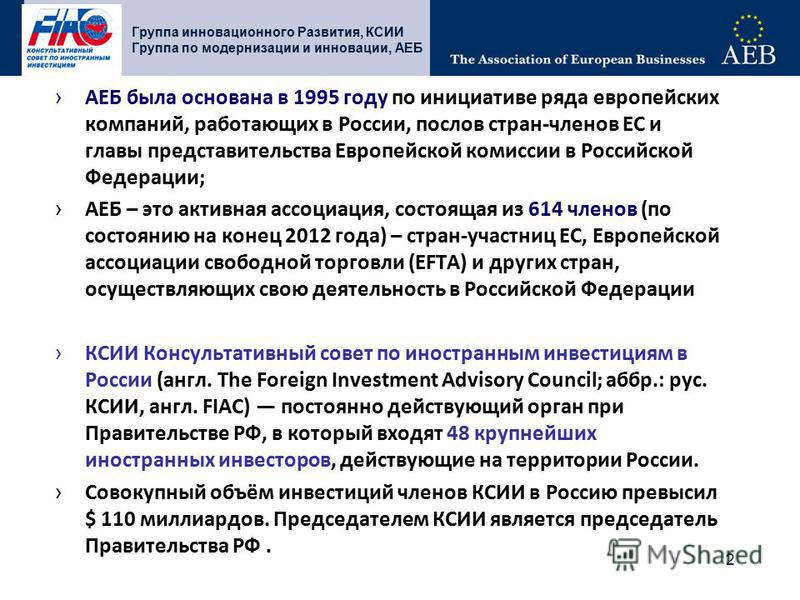 2 АЕБ была основана в 1995 году по инициативе ряда европейских компаний, работающих в России, послов стран-членов ЕС и главы представительства Европейской комиссии в Российской Федерации; АЕБ – это активная ассоциация, состоящая из 614 членов (по сос