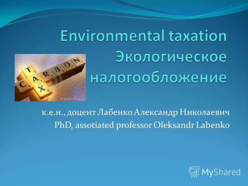 к.е.н., доцент Лабенко Александр Николаевич PhD, assotiated professor Oleksandr Labenko