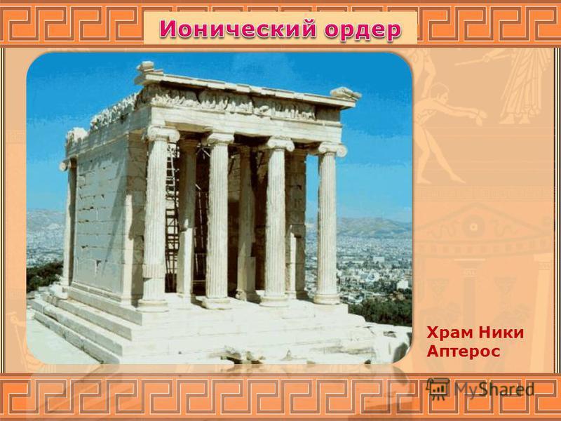 Храм Ники Апетрос
