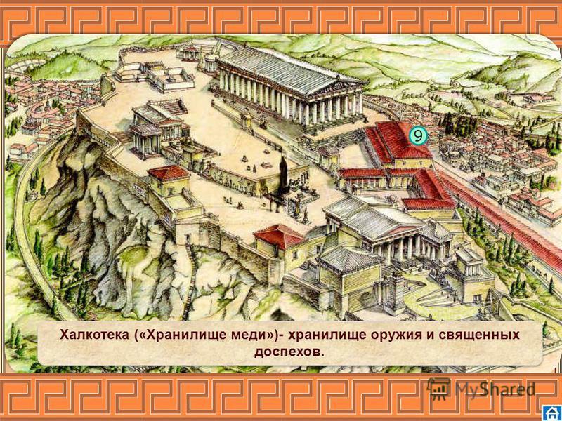 9 Халкотека («Хранилище меди»)- хранилище оружия и священных доспехов.