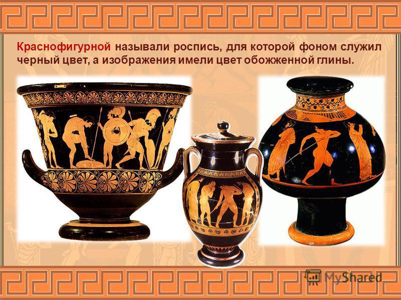Краснофигурной называли роспись, для которой фоном служил черный цвет, а изображения имели цвет обожженной глины.