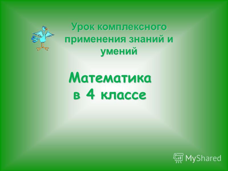 Математика в 4 классе Урок комплексного применения знаний и умений