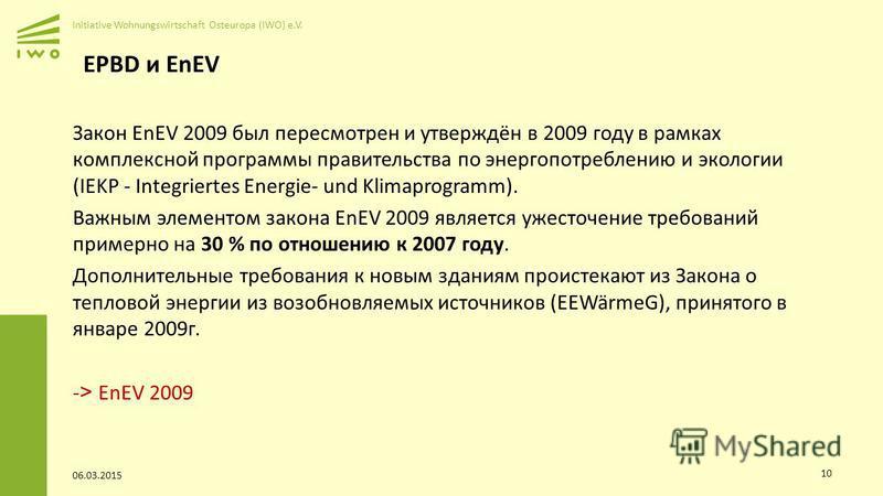 Initiative Wohnungswirtschaft Osteuropa (IWO) e.V. Закон EnEV 2009 был пересмотрен и утверждён в 2009 году в рамках комплексной программы правительства по энергопотреблению и экологии (IEKP - Integriertes Energie- und Klimaprogramm). Важным элементом
