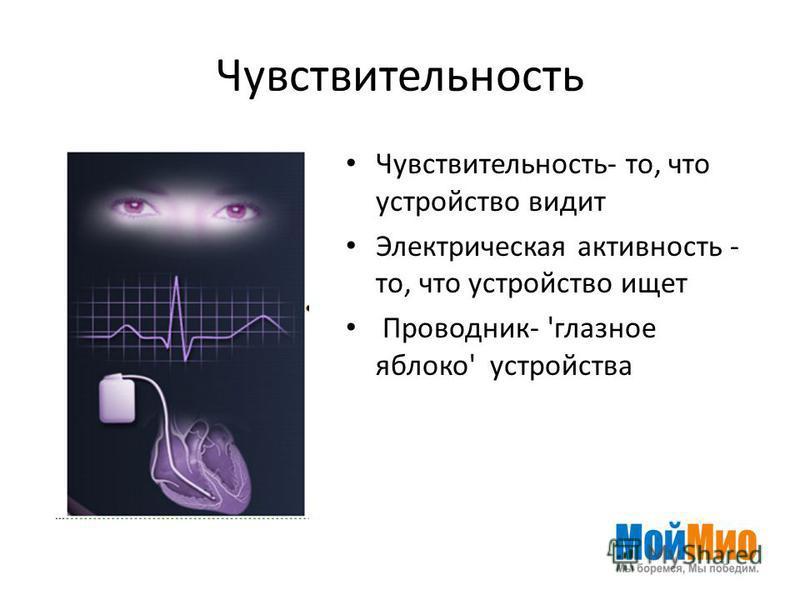 Чувствительность Чувствительность- то, что устройство видит Электрическая активность - то, что устройство ищет Проводник- 'глазное яблоко' устройства