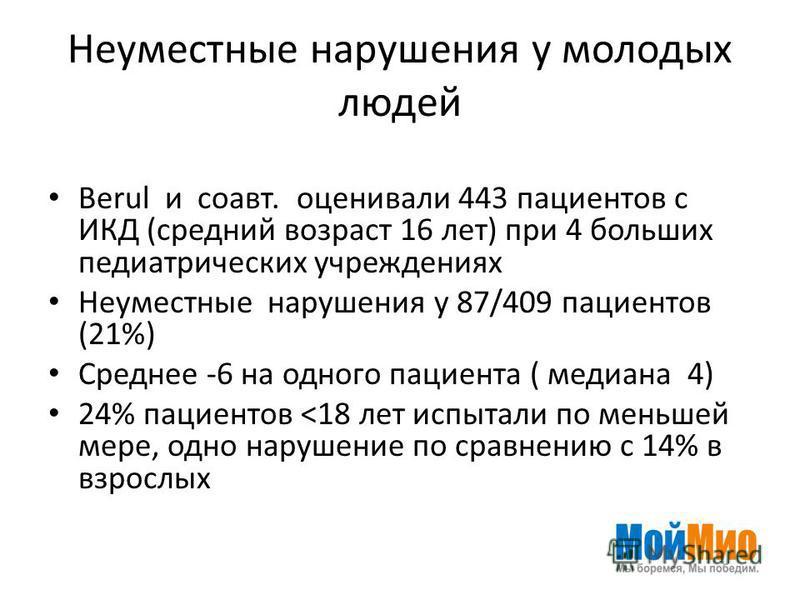 Неуместные нарушения у молодых людей Berul и соавт. оценивали 443 пациентов с ИКД (средний возраст 16 лет) при 4 больших педиатрических учреждениях Неуместные нарушения у 87/409 пациентов (21%) Среднее -6 на одного пациента ( медиана 4) 24% пациентов