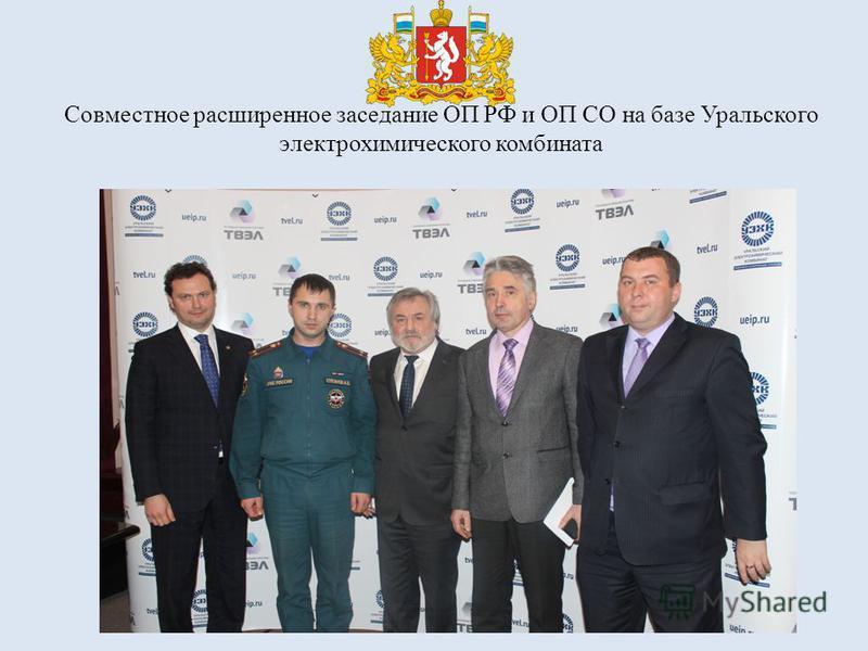 Совместное расширенное заседание ОП РФ и ОП СО на базе Уральского электрохимического комбината