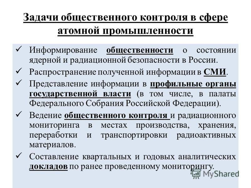 Задачи общественного контроля в сфере атомной промышленности Информирование общественности о состоянии ядерной и радиационной безопасности в России. Распространение полученной информации в СМИ. Представление информации в профильные органы государстве