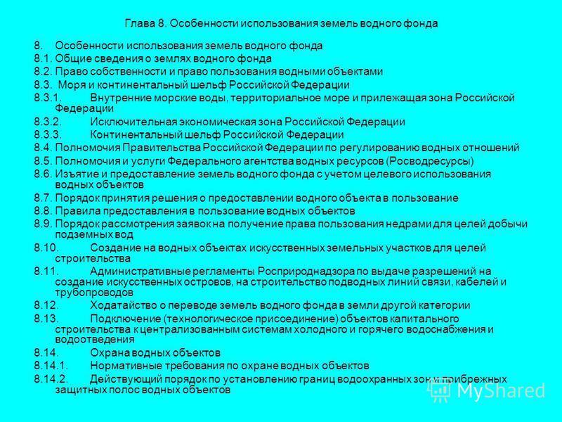 Глава 8. Особенности использования земель водного фонда 8. Особенности использования земель водного фонда 8.1. Общие сведения о землях водного фонда 8.2. Право собственности и право пользования водными объектами 8.3. Моря и континентальный шельф Росс