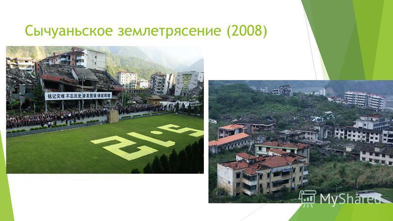 Сычуаньское землетрясение (2008)