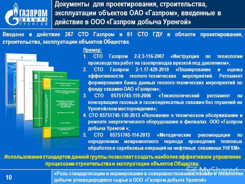 Документы для проектирования, строительства, эксплуатации объектов ОАО «Газпром», введенные в действие в ООО «Газпром добыча Уренгой» «Роль стандартизации и нормирования в совершенствовании техники и технологии добычи углеводородного сырья в ООО «Газ