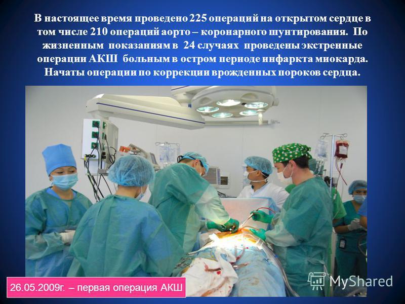 В настоящее время проведено 225 операций на открытом сердце в том числе 210 операций аортокоронарного шунтирования. По жизненным показаниям в 24 случаях проведены экстренные операции АКШ больным в остром периоде инфаркта миокарда. Начаты операции по