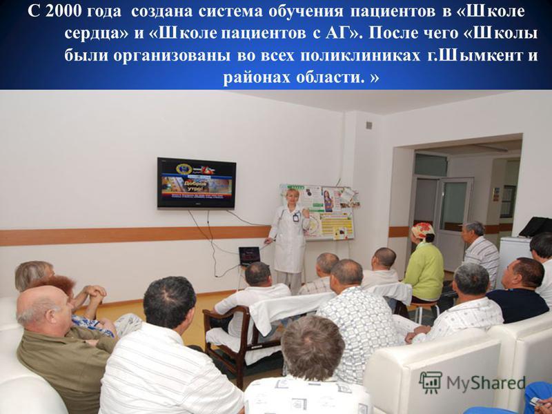 С 2000 года создана система обучения пацинетов в «Школе сердца» и «Школе пацинетов с АГ». После чего «Школы были организованы во всех поликлиниках г.Шымкнет и районах области. »