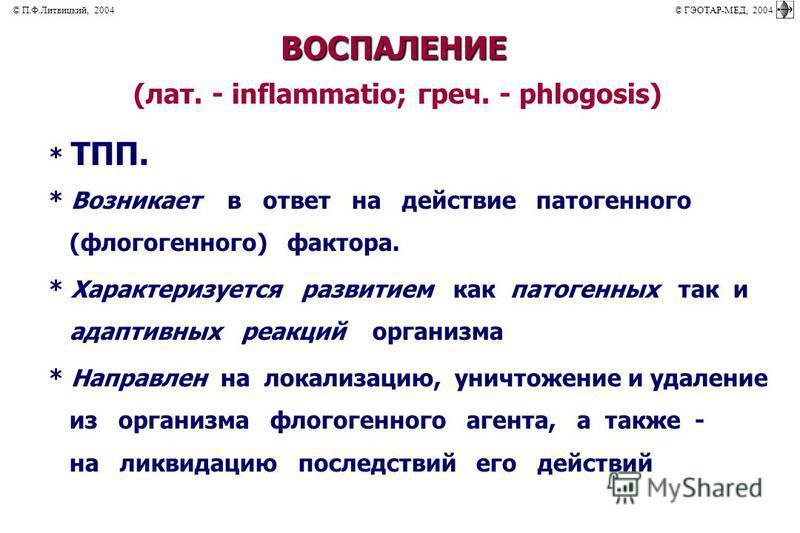 ВОСПАЛЕНИЕ (лат. - inflammatio; греч. - phlogosis) * Направлен на локализацию, уничтожение и удаление из организма флогогенного агента, а также - на ликвидацию последствий его действий * ТПП. * Возникает в ответ на действие патогенного (флогогенного)