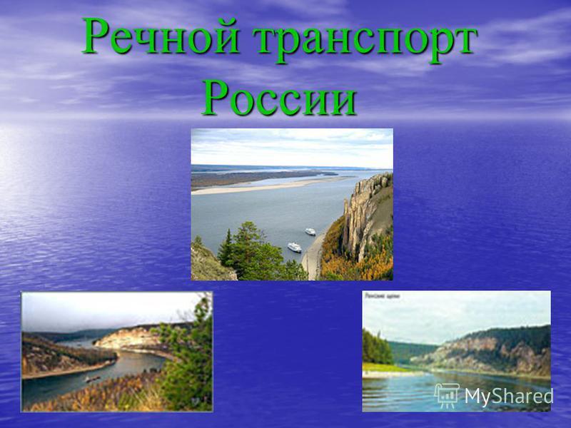 Речной транспорт России