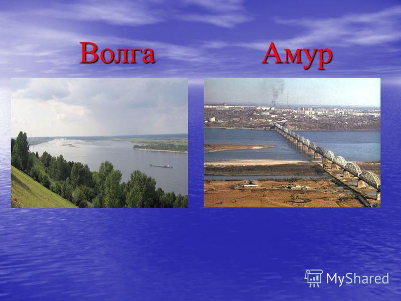Волга Амур
