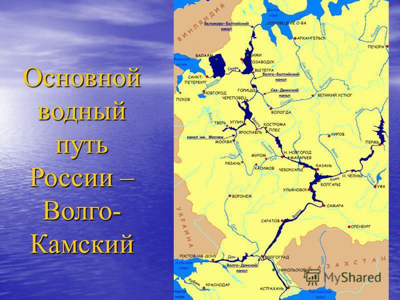 Основной водный путь России – Волго- Камский