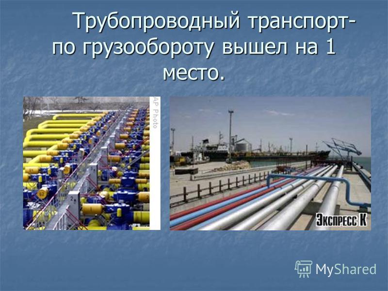 Трубопроводный транспорт- по грузообороту вышел на 1 место. Трубопроводный транспорт- по грузообороту вышел на 1 место.