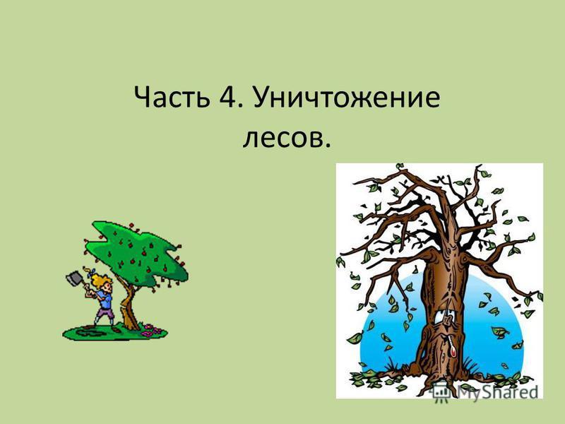 Часть 4. Уничтожение лесов.