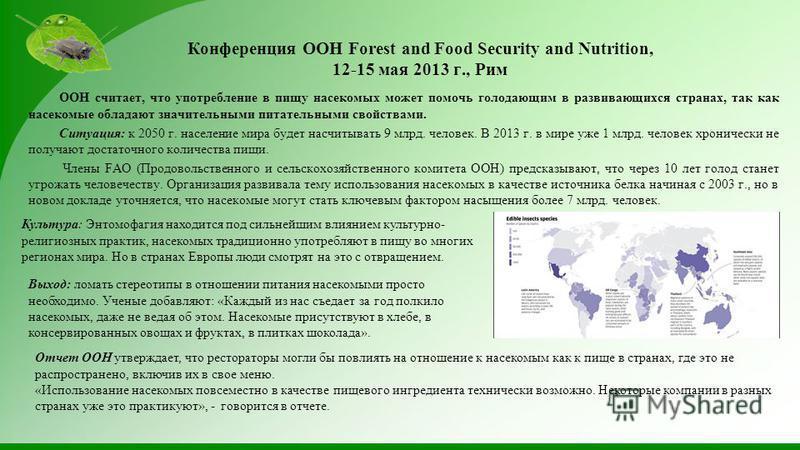Конференция ООН Forest and Food Security and Nutrition, 12-15 мая 2013 г., Рим ООН считает, что употребление в пищу насекомых может помочь голодающим в развивающихся странах, так как насекомые обладают значительными питательными свойствами. Ситуация: