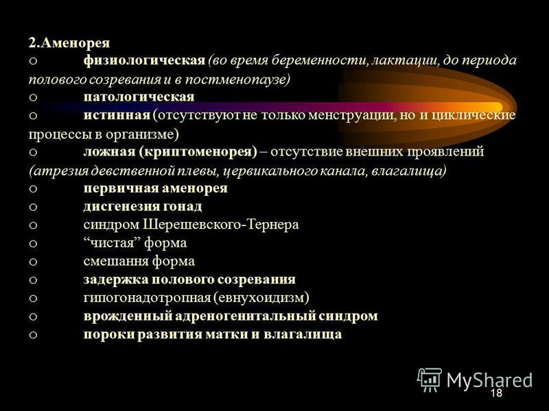 Криптоменорея