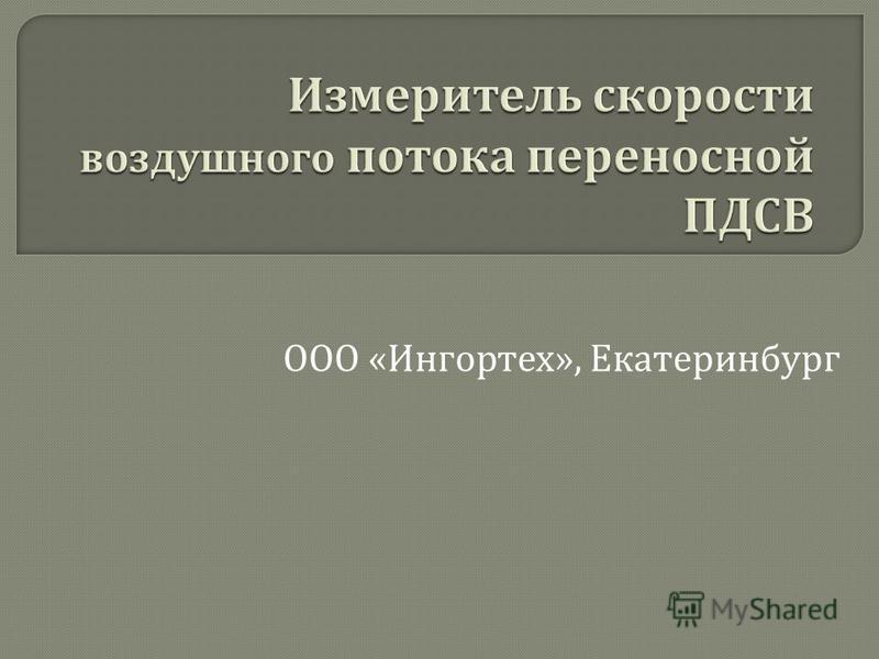 ООО « Ингортех », Екатеринбург