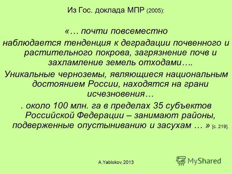 Из Гос. доклада МПР (2005): «… почти повсеместно наблюдается тенденция к деградации почвенного и растительного покрова, загрязнение почв и захламление земель отходами…. Уникальные черноземы, являющиеся национальным достоянием России, находятся на гра