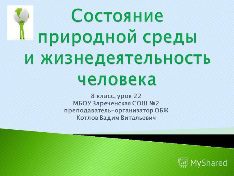 8 класс, урок 22 МБОУ Зареченская СОШ 2 преподаватель-организатор ОБЖ Котлов Вадим Витальевич