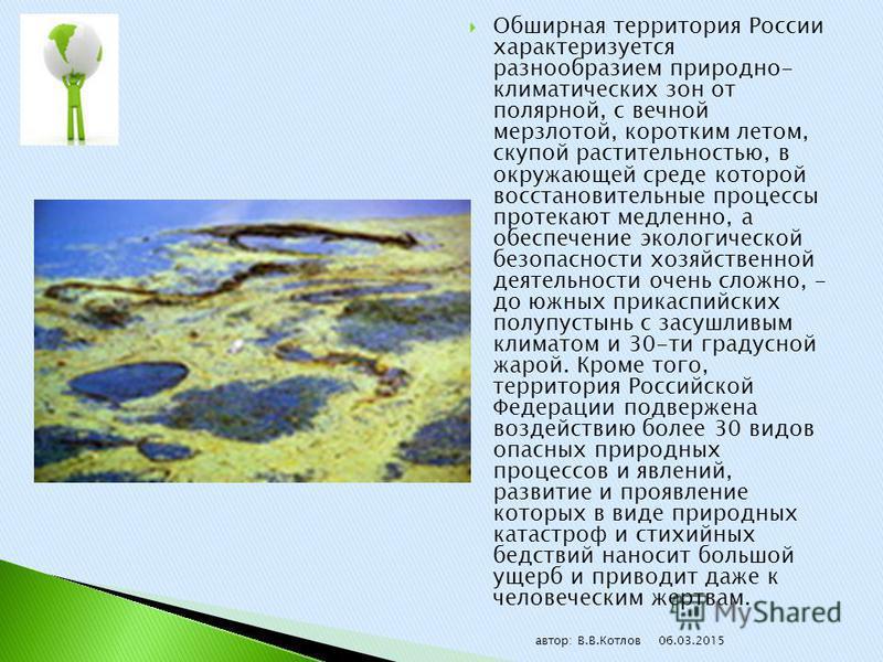 Обширная территория России характеризуется разнообразием природно- климатических зон от полярной, с вечной мерзлотой, коротким летом, скупой растительностью, в окружающей среде которой восстановительные процессы протекают медленно, а обеспечение экол