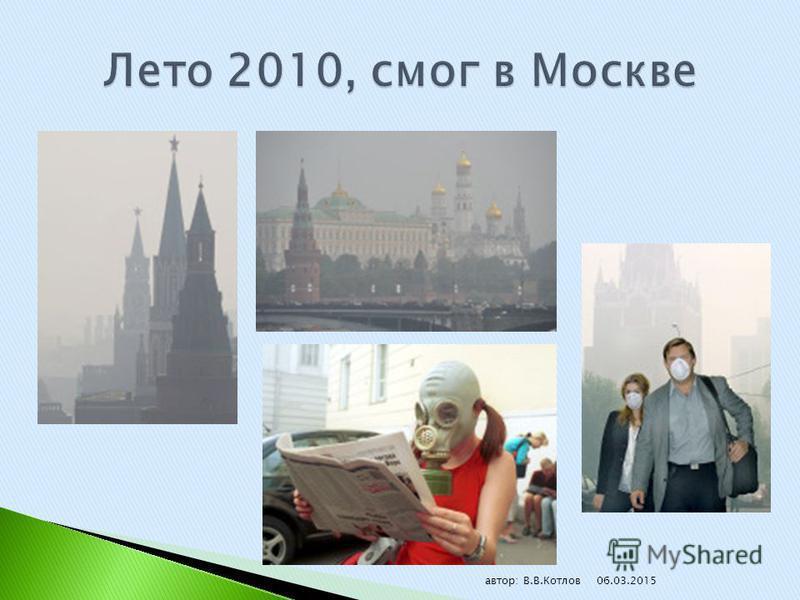 06.03.2015 автор: В.В.Котлов