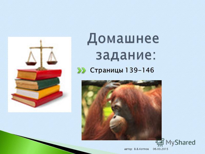 Страницы 139-146 06.03.2015 автор: В.В.Котлов