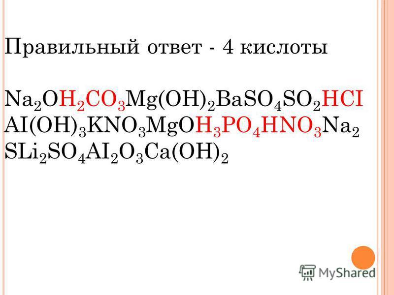 Правильный ответ - 4 кислоты Na 2 OH 2 CO 3 Mg(OH) 2 BaSO 4 SO 2 HСI АI(OH) 3 KNO 3 MgOH 3 PO 4 HNO 3 Na 2 SLi 2 SO 4 AI 2 O 3 Ca(OH) 2