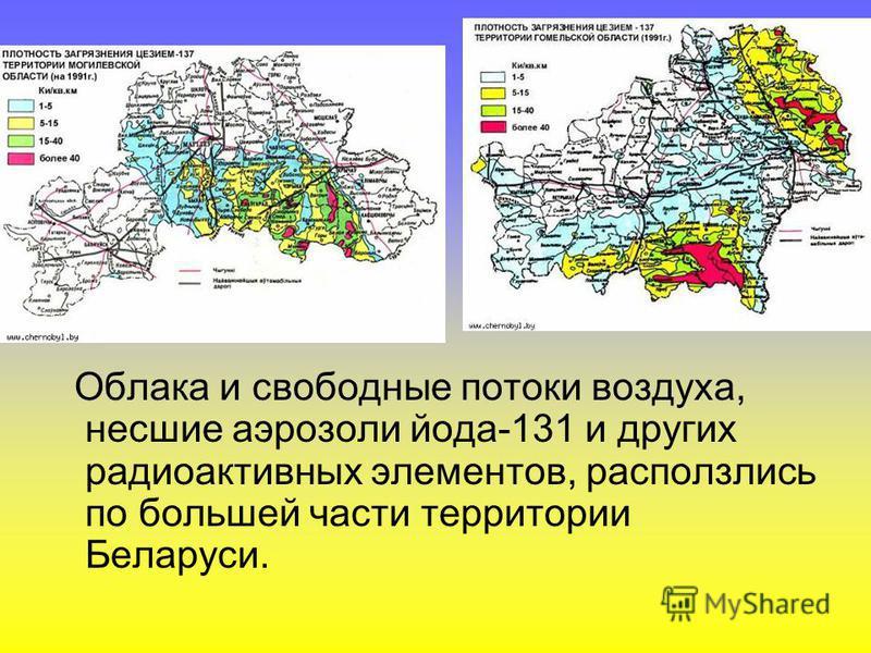 Облака и свободные потоки воздуха, несшие аэрозоли йода-131 и других радиоактивных элементов, расползлись по большей части территории Беларуси.