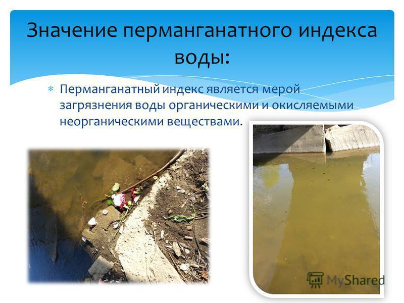 Перманганатный индекс является мерой загрязнения воды органическими и окисляемыми неорганическими веществами. Значение перманганатного индекса воды: