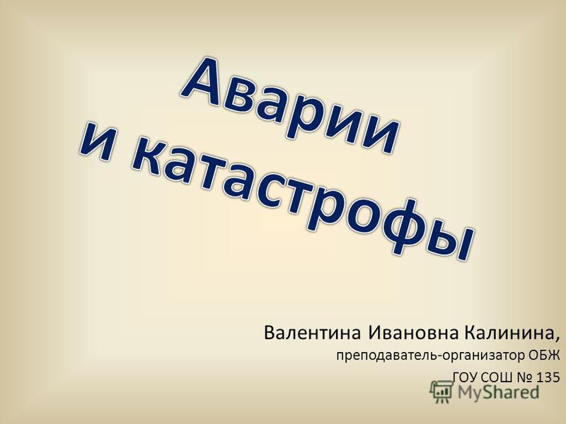 Валентина Ивановна Калинина, преподаватель-организатор ОБЖ ГОУ СОШ 135