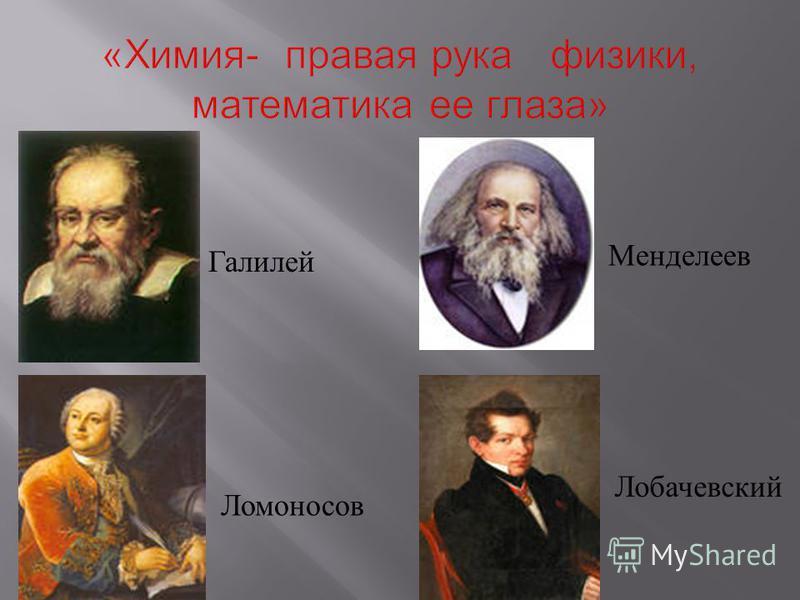Галилей Ломоносов Менделеев Лобачевский