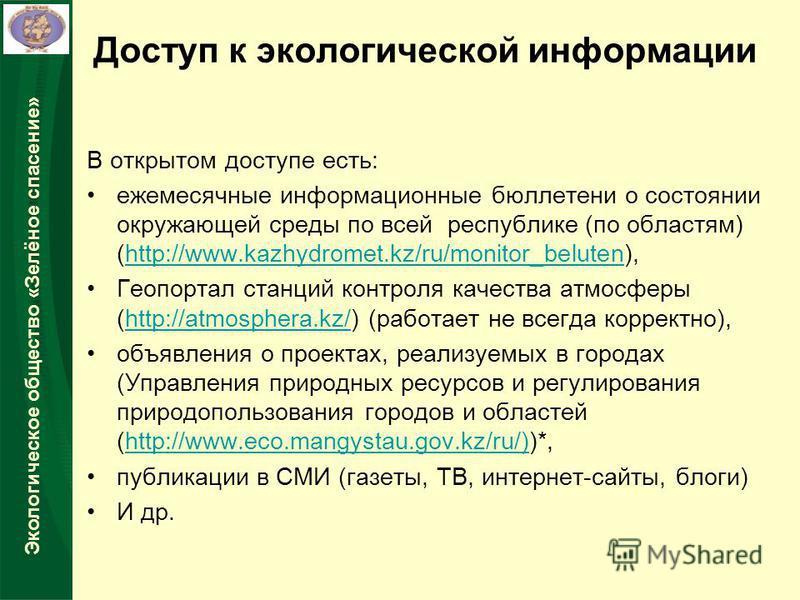 Экологическое общество «Зелёное спасение» Доступ к экологической информации В открытом доступе есть: ежемесячные информационные бюллетени о состоянии окружающей среды по всей республике (по областям) (http://www.kazhydromet.kz/ru/monitor_beluten),htt