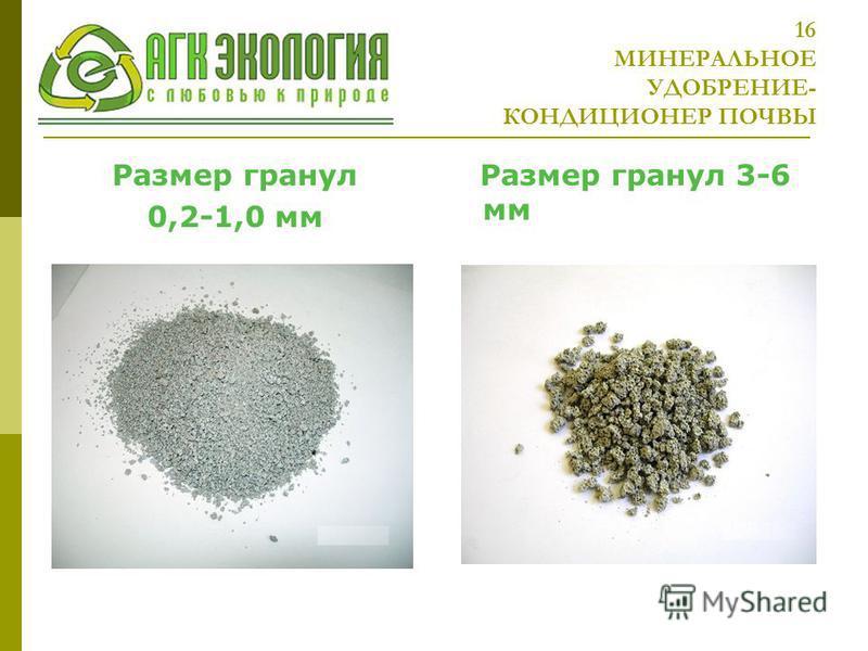 16 МИНЕРАЛЬНОЕ УДОБРЕНИЕ- КОНДИЦИОНЕР ПОЧВЫ Размер гранул 0,2-1,0 мм Размер гранул 3-6 мм