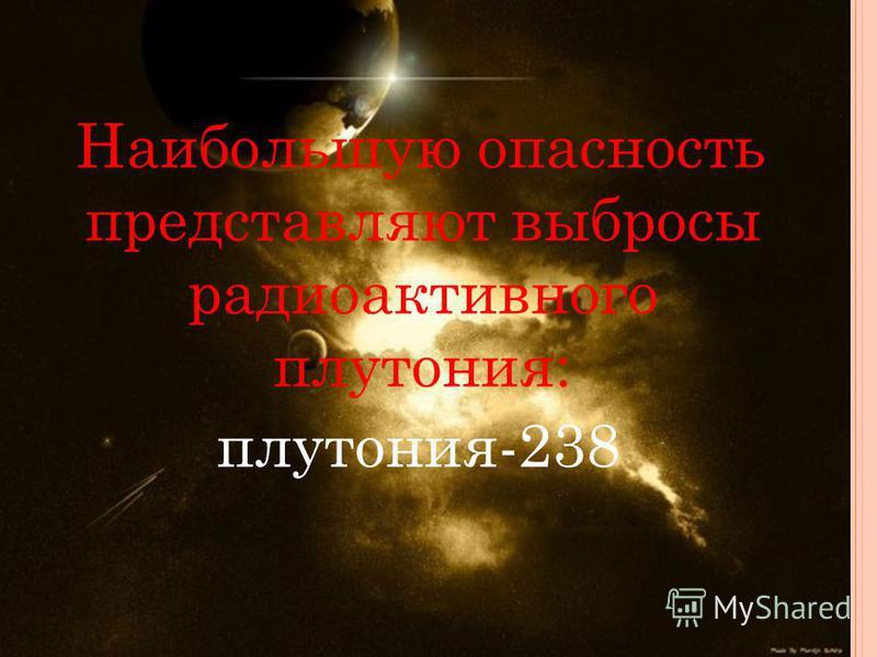 Наибольшую опасность представляют выбросы радиоактивного плутония: плутония-238