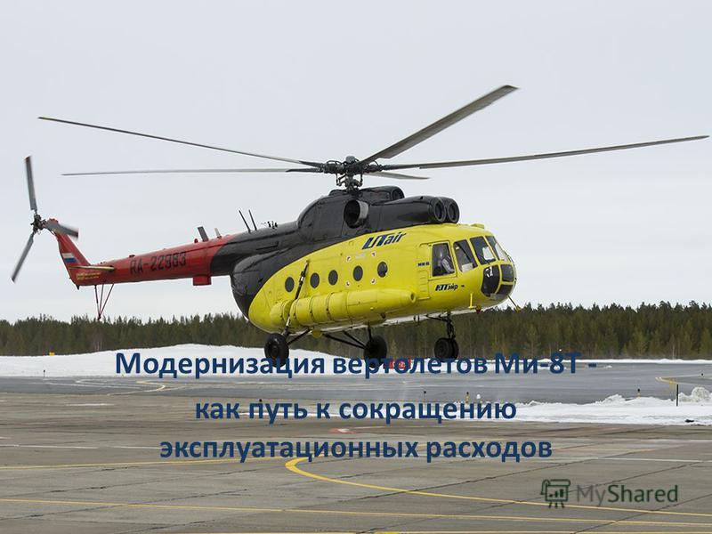 Модернизация вертолетов Ми-8Т - как путь к сокращению эксплуатационных расходов