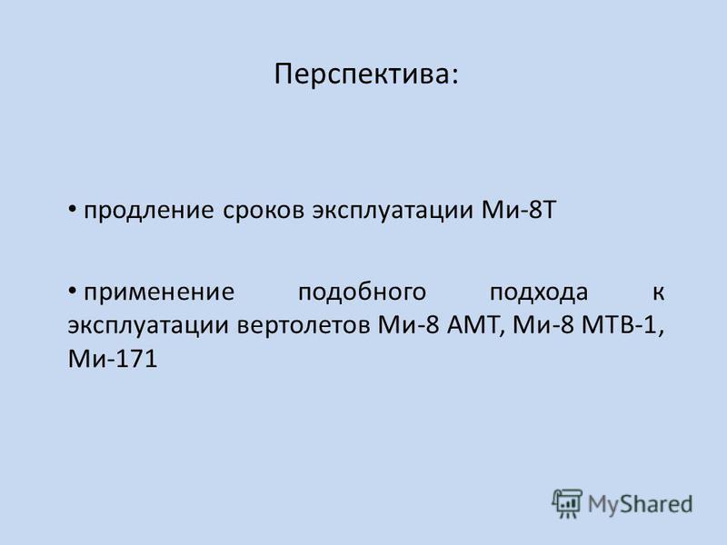 Перспектива: продление сроков эксплуатации Ми-8Т применение подобного подхода к эксплуатации вертолетов Ми-8 АМТ, Ми-8 МТВ-1, Ми-171