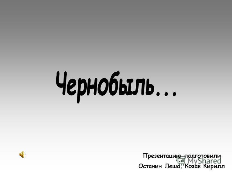 Презентацию подготовили Останин Леша, Козак Кирилл