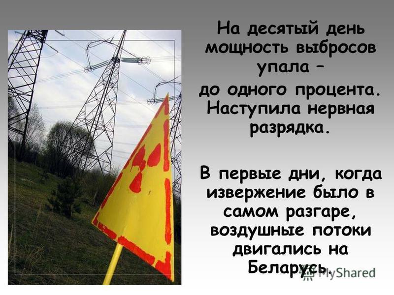 На десятый день мощность выбросов упала – до одного процента. Наступила нервная разрядка. В первые дни, когда извержение было в самом разгаре, воздушные потоки двигались на Беларусь.