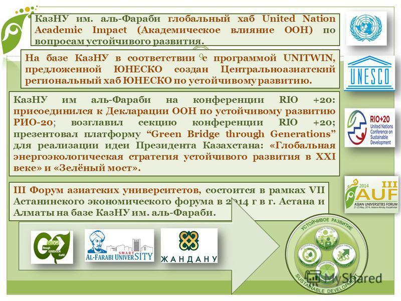 III Форум азиатских университетов, состоится в рамках VII Астанинского экономического форума в 2014 г в г. Астана и Алматы на базе КазНУ им. аль-Фараби. КазНУ им. аль-Фараби глобальный хаб United Nation Academic Impact (Академическое влияние ООН) по