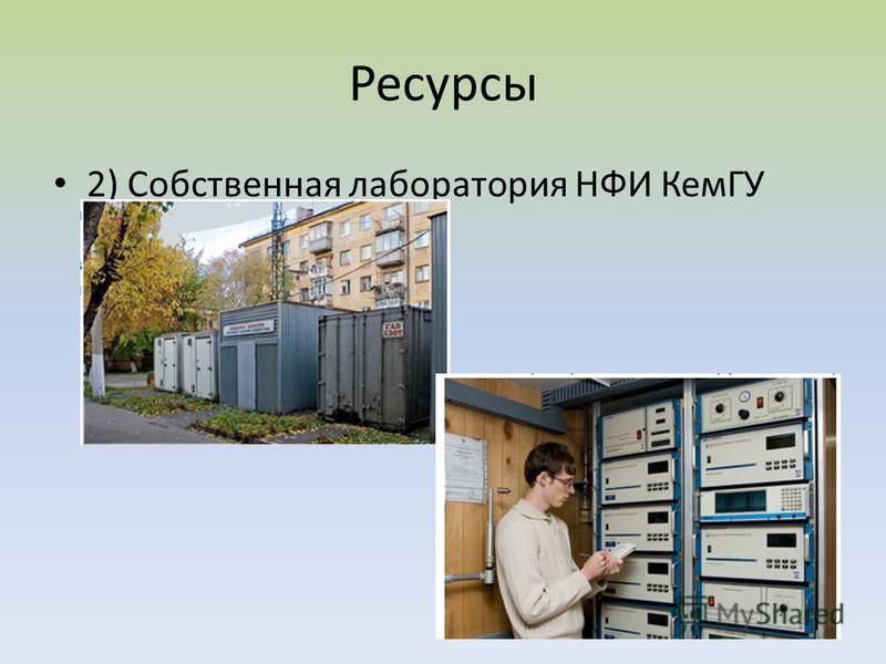 Ресурсы 2) Собственная лаборатория НФИ КемГУ