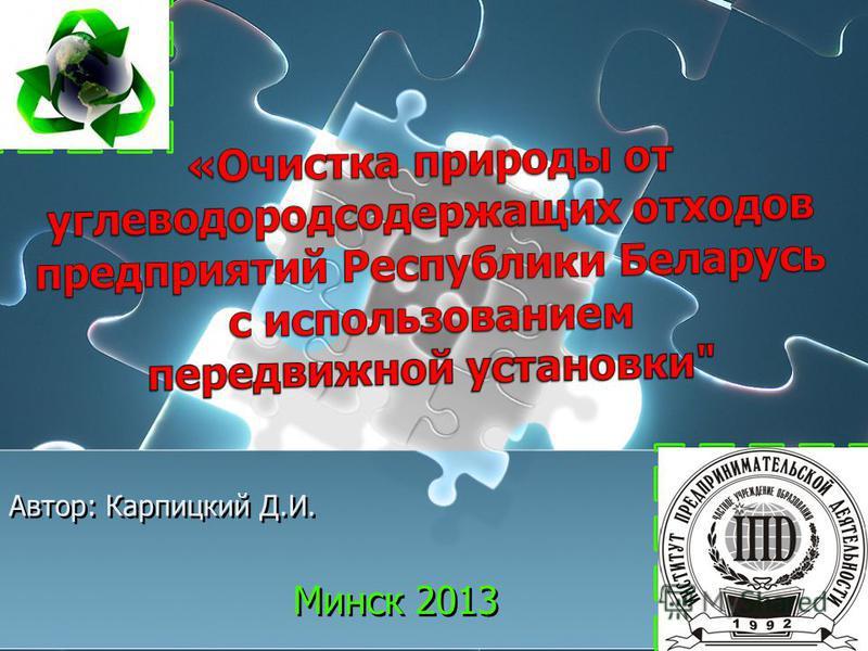 Автор: Карпицкий Д.И. Минск 2013