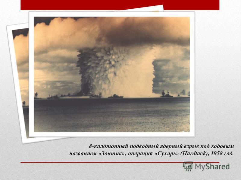 8-килотонный подводный ядерный взрыв под кодовым названием «Зонтик», операция «Сухарь» (Hardtack), 1958 год.
