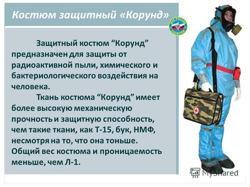 Костюм защитный «Корунд» Защитный костюм Корунд предназначен для защиты от радиоактивной пыли, химического и бактериологического воздействия на человека. Ткань костюма Корунд имеет более высокую механическую прочность и защитную способность, чем таки