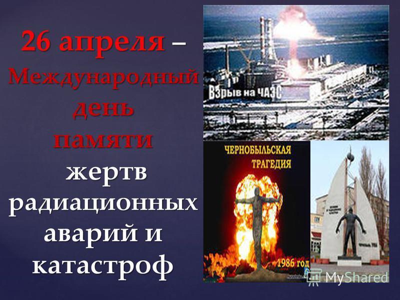 Картинки по запросу день памяти погибших в радиационных авариях и катастрофах