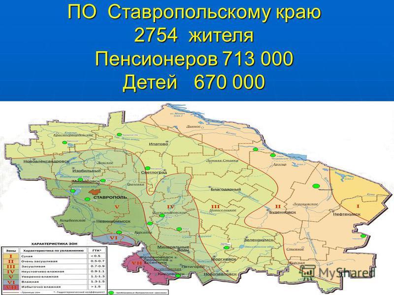 ПО Ставропольскому краю 2754 жителя Пенсионеров 713 000 Детей 670 000